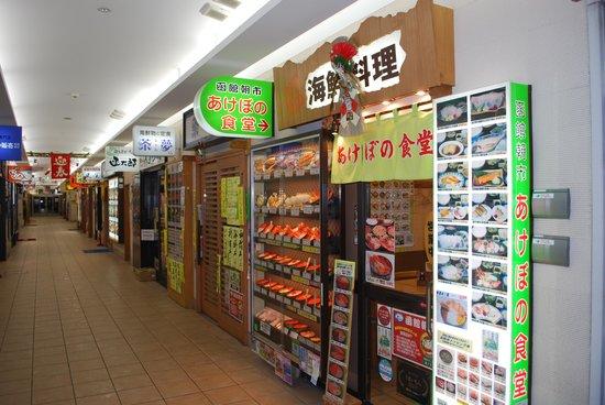 Asaichi Akebono Shokudo: 店の外観