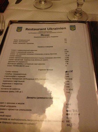 Restaurant Ukraine: меню