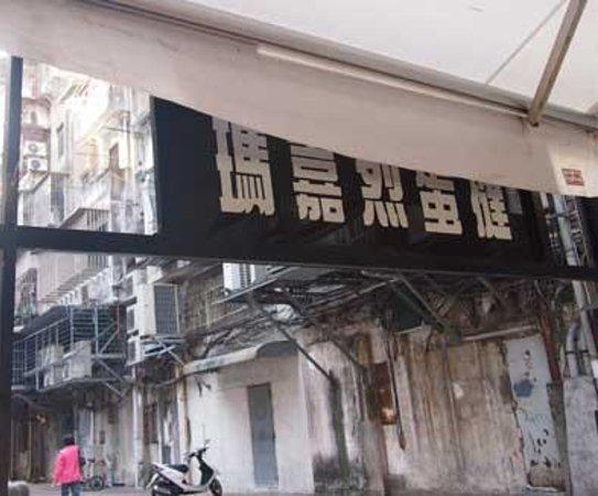 Margaret's Cafe e Nata: 外観