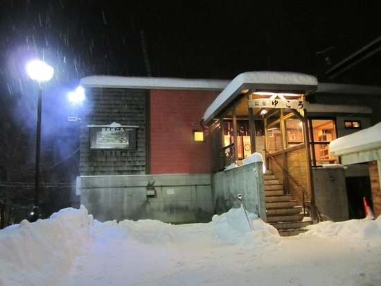 Pension Grand Papa : onsen few steps away, must try!