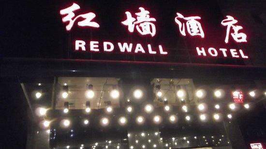 Redwall Hotel Beijing : Это парадный вход в отель, очень хорошо продуман и выглядит современно!