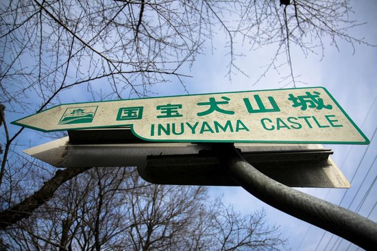 Inuyama Castle : Signs to look for.