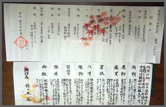 Hanzuiryo: 本日のお品書き・・・量が多すぎます?
