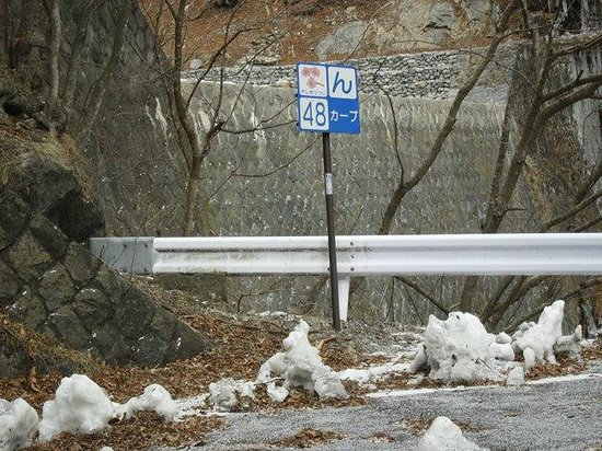Irohazaka Route : 第一いろは坂-ん