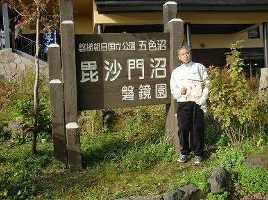 Goshikinuma Lake: 毘沙門沼です