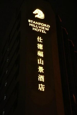 Stanford Hillview Hotel : Ночной вид