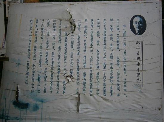 Kaiyuan Monastery: 開元寺弘一法師生平記事