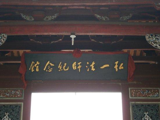 Kaiyuan Monastery: 開元寺弘一法師紀念館