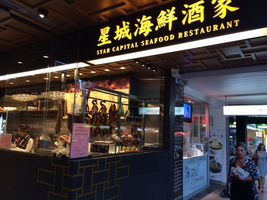 Star Capital Seafood Restaurant : The signage at the entrance