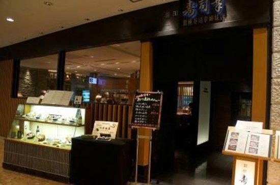 Haneda Sushi Ko: お店の外観