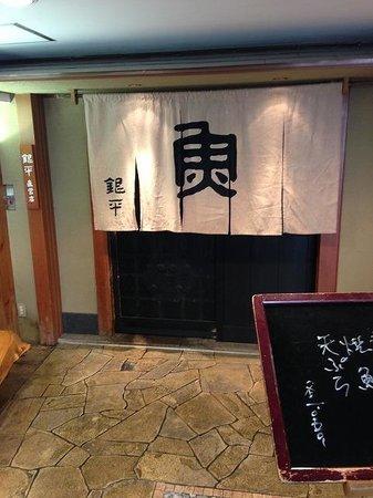 Uosho Ginpei Dotonboriten: 店頭