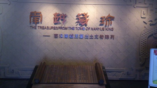 Museum of the Western Han Dynasty Mausoleum of the Nanyue King : вход