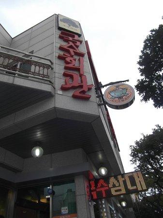 삼대 국수회관
