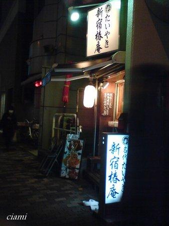新宿椿庵 池袋店, 新宿椿庵