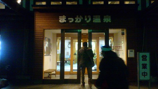 Makkari Onsen: The front door