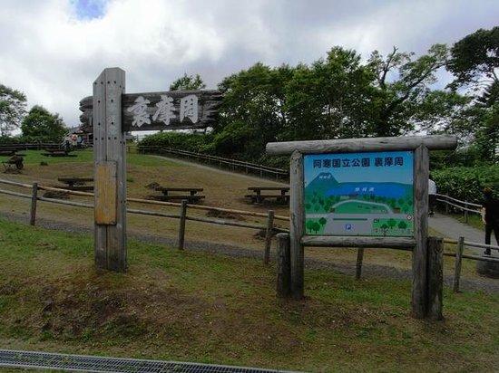 Uramashu Observatory: 裏摩周