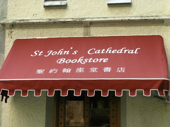 St. John's Cathedral: ... and there is a book store