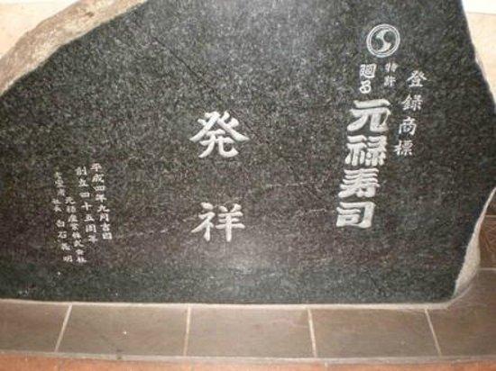 Genrokuzushi: 石碑