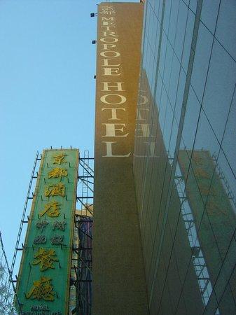 Metropole Hotel Macau: Metropole Hotel exterior