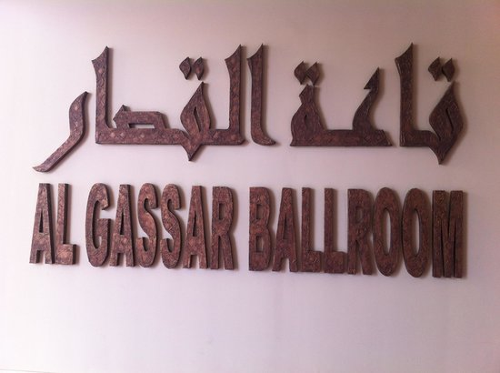 The St. Regis Doha: Al Gassar Ballroom Entrance