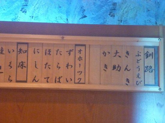 Fujizushi: Menu on the wall
