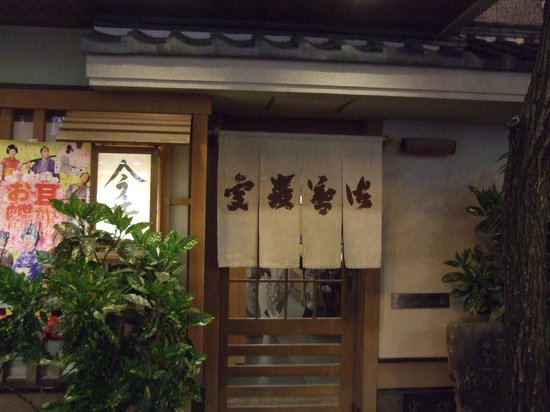 Dotombori Imai Honten : 道頓堀 今井本店(大阪市中央区)
