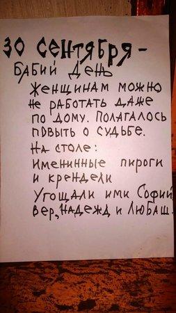 Zvenigorod, Rusia: Повыть о бабей доле