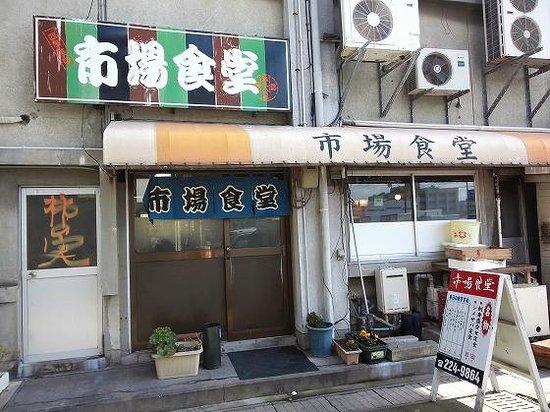 Ichibashokudo : 入口