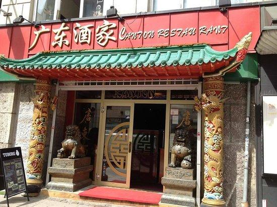 Canton Restaurant: Entrance