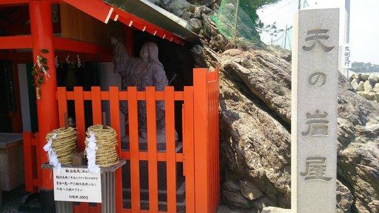 Futami Okitama Shrine : 天の岩屋