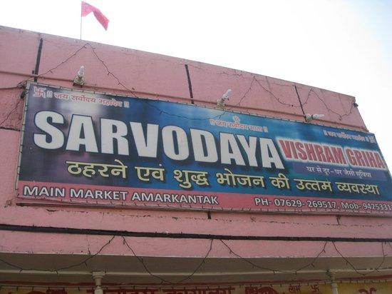 Sarvodaya Vishram Griha