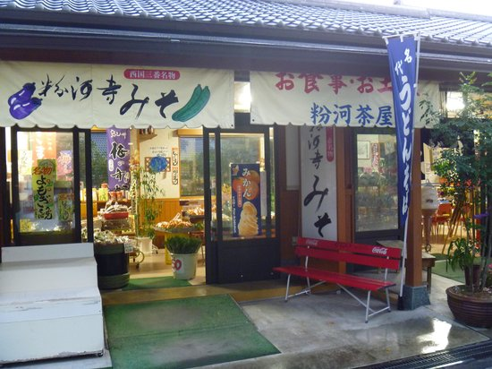 Kokawadera Temple : 粉河茶屋