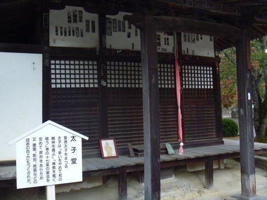 Kokawadera Temple : 太子堂