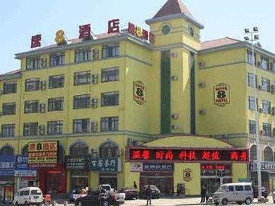 Super 8 Hotel Qingdao Gold Beach Chang Jiang LU: Welcome to the Super 8 Hotel Qingdao Development Zone Chang Jiang Lu