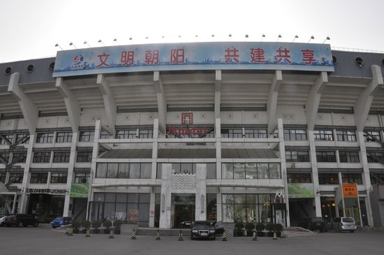 A-hotel Workers Stadium Beijing: Hotel front