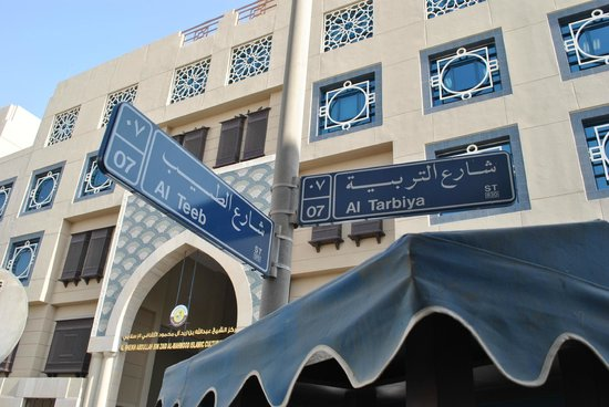 Fanar - Qatar Islamic Cultural Center: the ICC at the front
