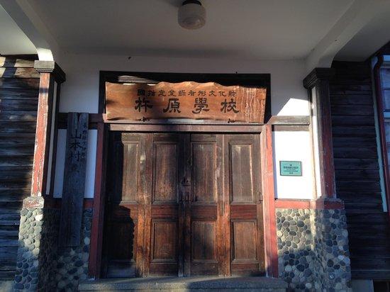 Kinehara School