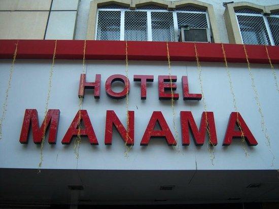 Hotel Manama: Insegna dell'hotel