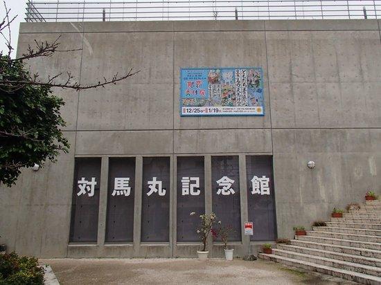 Tsushimamaru Museum : 対馬丸記念館