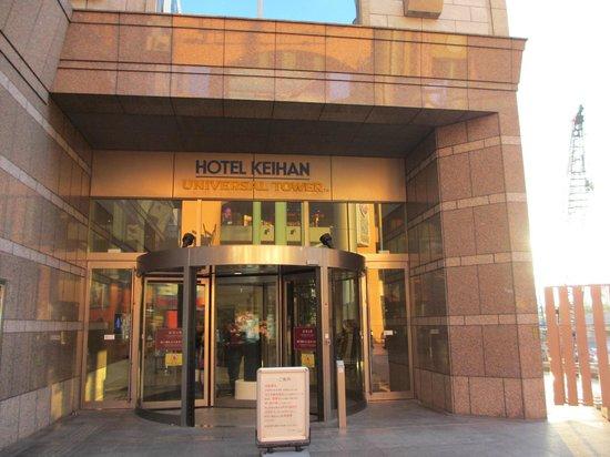 Hotel Keihan Universal Tower: 入口
