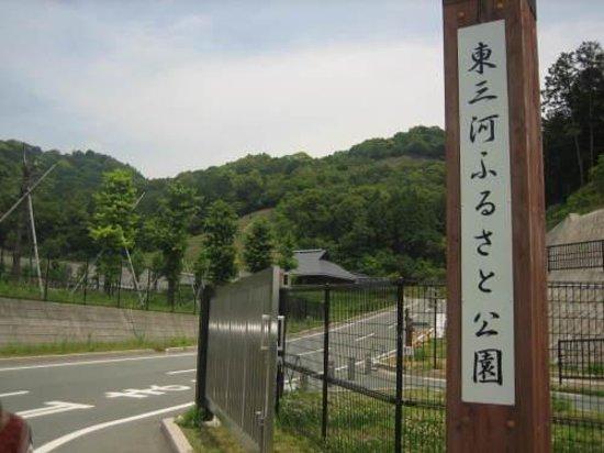 Higashi-mikawa Furusato Park: 大きな看板が目印