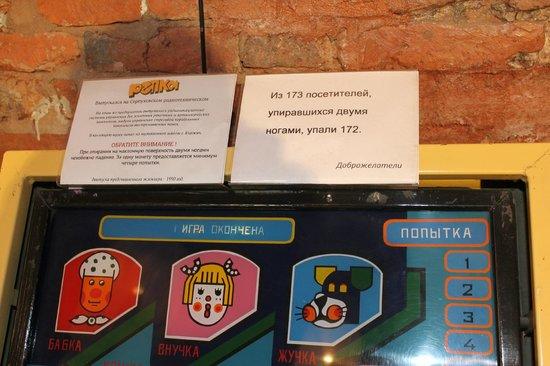 Museum of Soviet Arcade Machines: Предупреждение))