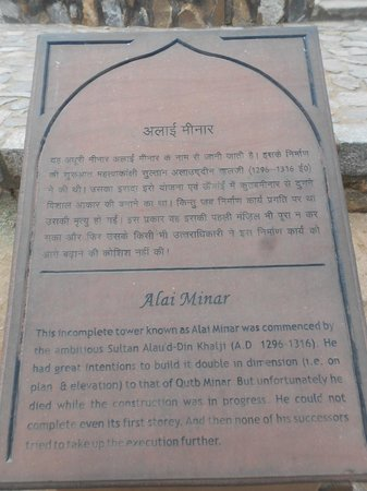 Alai Minar: description