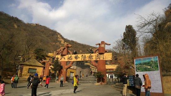 Yanqing Badaling Bear Park: Entrance