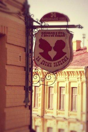 Za Dvumya Zaytsami: Чудный ресторанчик
