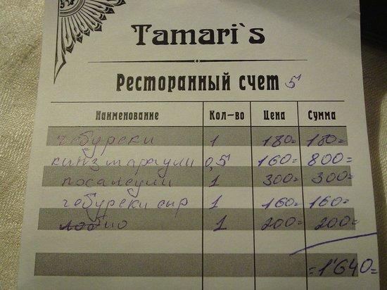Tamari's: Чек ))