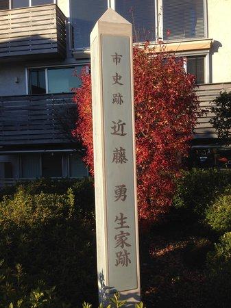 Birthplace of Kondo Isami : 記念碑