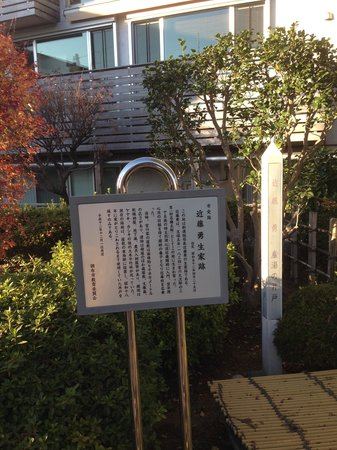 Birthplace of Kondo Isami : 案内板