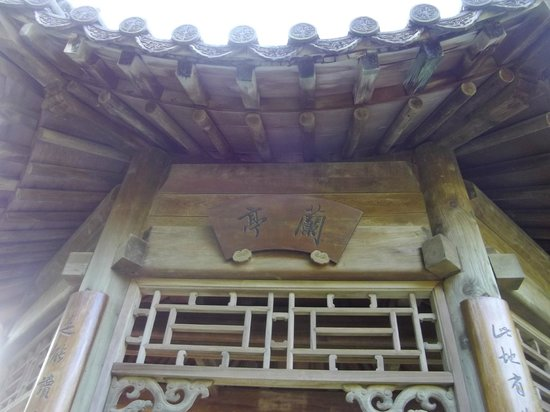 Zhishan Garden: 「蘭亭」扁額