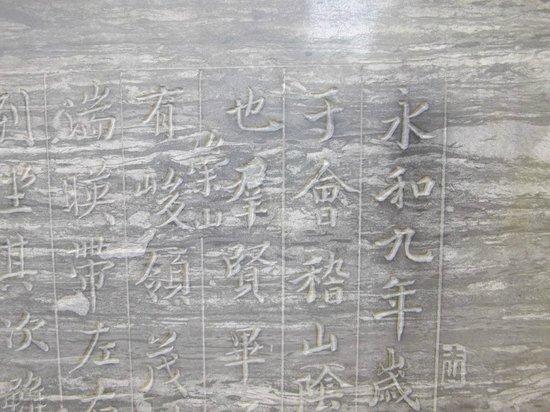 Zhishan Garden: 「蘭亭序」石碑、書き出し部分